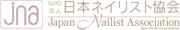 NPO法人日本ネイリスト協会