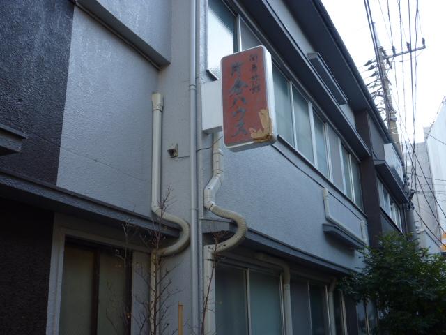片倉ハウス