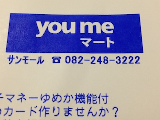 右上がりの青い文字〜♪
