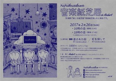 「 nanakusabue音楽紙芝居」フライヤー