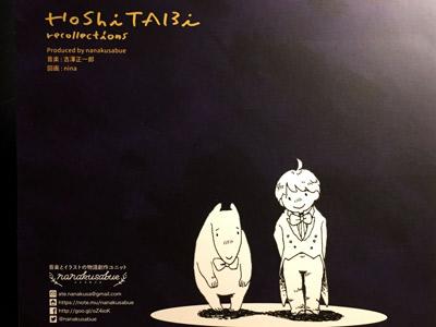 「HoShiTABi」裏ジャケット