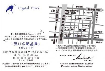 Crystal Tears 「想いの結晶展」
