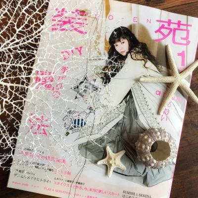 装苑雑誌1月号
