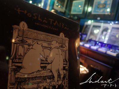 「HoShiTABi」recollections