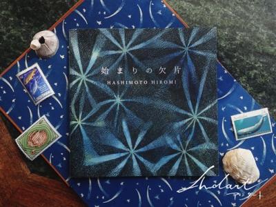 HASHIMOTO HIROMI「始まりの欠片」