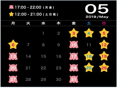 【 Andart 】5月のカレンダー
