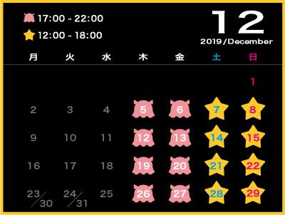 【 Andart 】open日について。( 2019年12月 )
