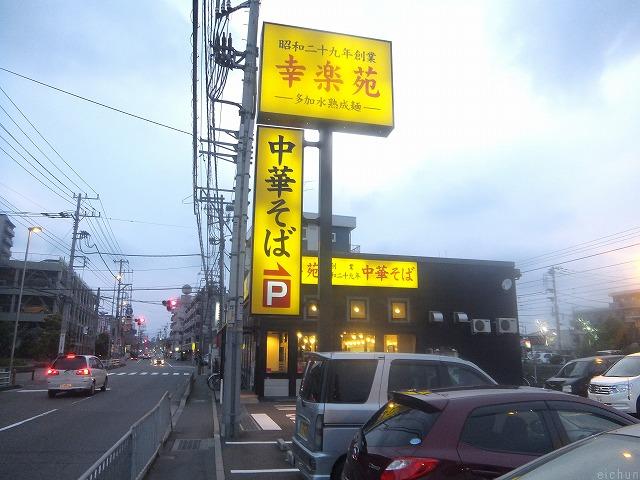 幸楽苑@さがみ野201305.jpg