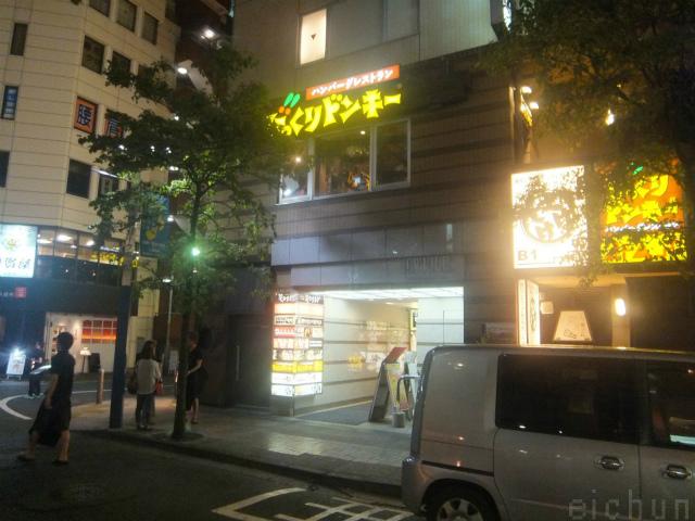 びっくりドンキー@池袋201208~WM.jpg