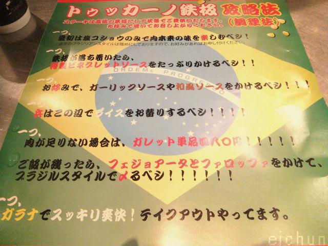 トッカーノ@メニュー3~WM.jpg