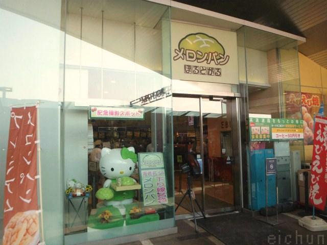 下り@ぽるとがるメロンパン10~WM.jpg