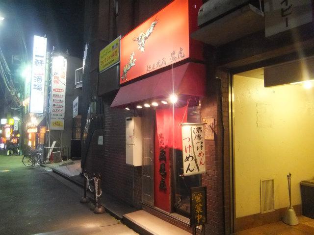 武蔵鷹虎@高田馬場201112.jpg