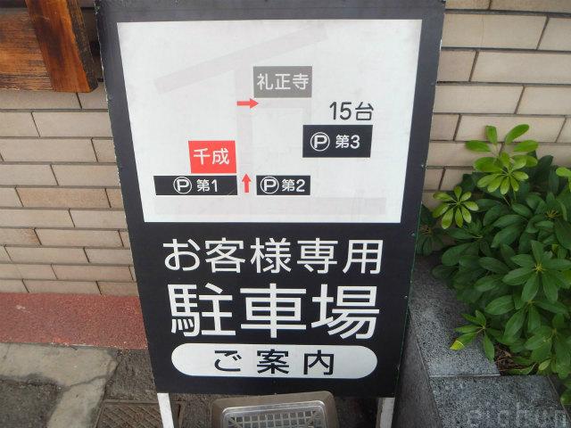 千成@駐車場1~WM.jpg