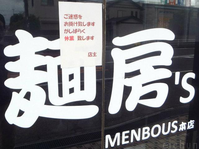 ラーメンショップ大和~WM.jpg
