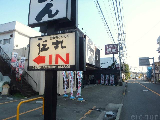 伝丸@座間201309~WM.jpg