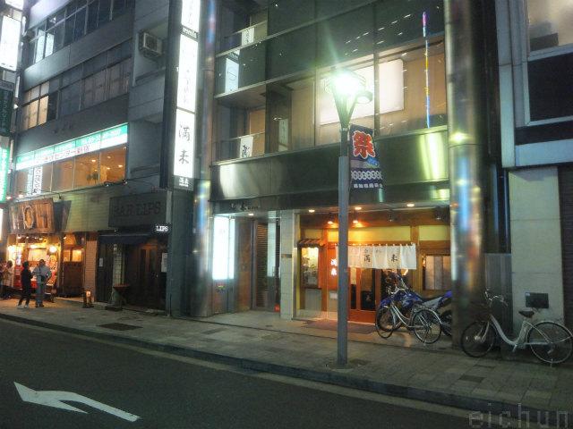 満来@新宿201310~WM.jpg