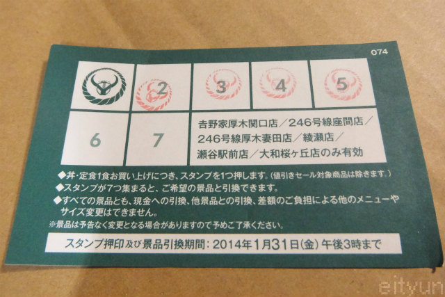 吉野家キャンペーン@2~WM.jpg