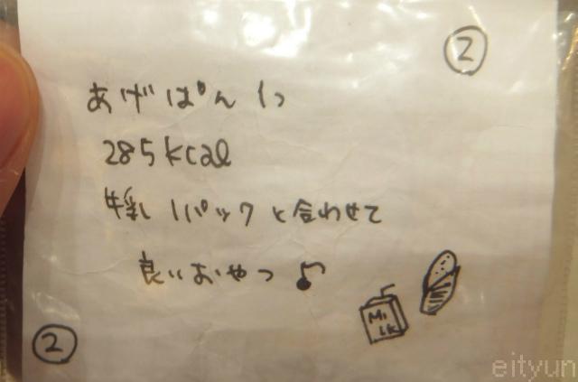 オギノパン@パン4~WM.jpg
