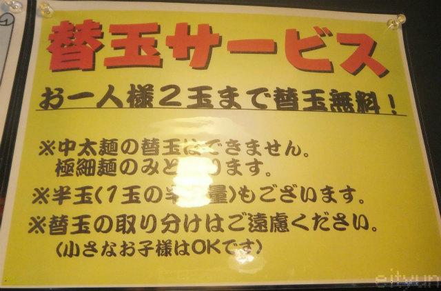 六角堂町田@メニュー1~WM.jpg