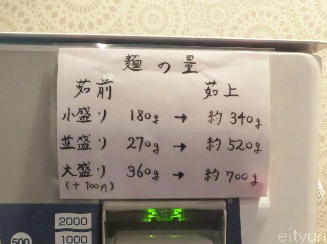 五ノ神製作所@メニュー1.jpg