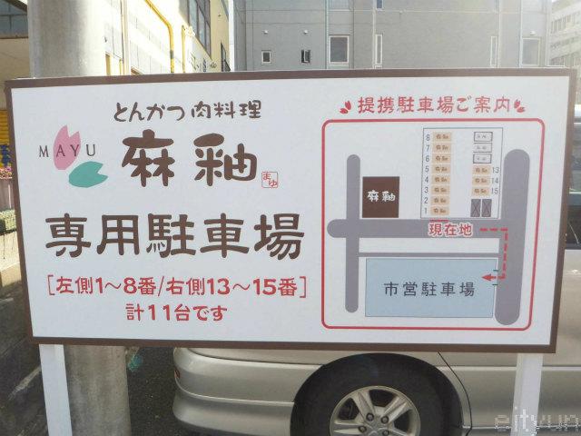 麻釉@駐車場~WM.jpg