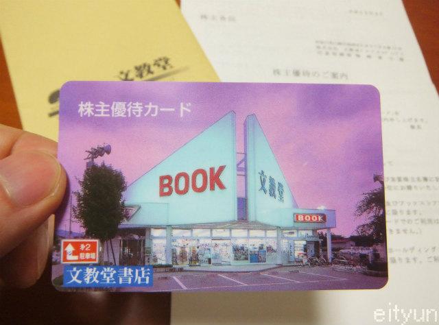 文教堂@優待2~WM.jpg
