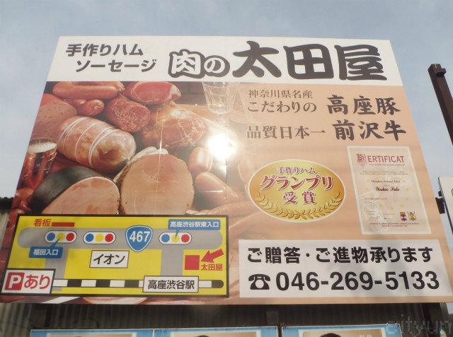 肉の太田屋新店@看板~WM.jpg