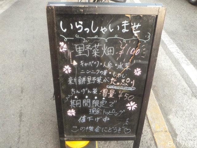 末廣家@メニュー4~WM.jpg