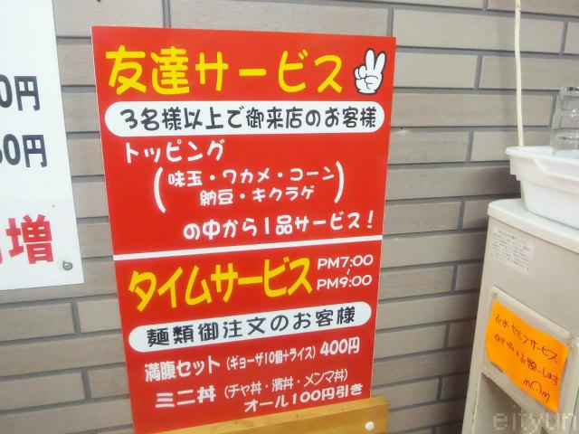 横浜亭@メニュー2~WM.jpg