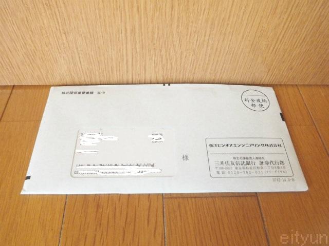 東洋ビジネス201406@優待~WM.jpg