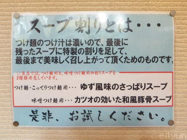 清勝丸2014@メニュー2~WM.jpg