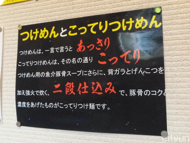 清勝丸2014@メニュー3~WM.jpg
