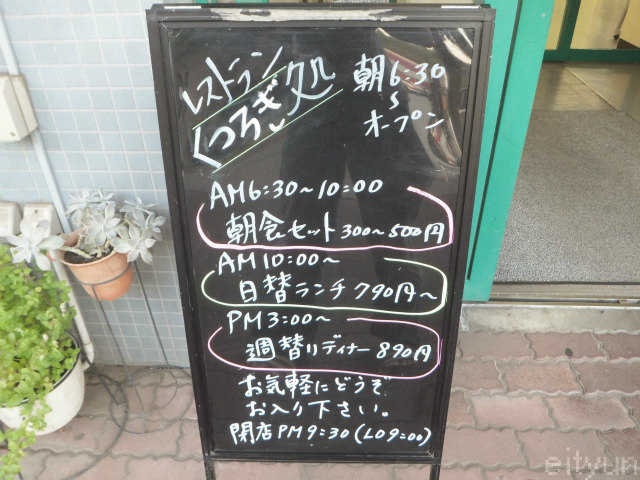くつろぎ処@メニュー1~WM.jpg