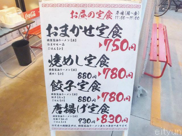 魁力屋座@メニュー2~WM.jpg