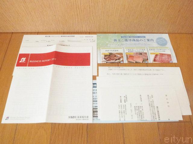 コロワイド201406@優待1~WM.jpg