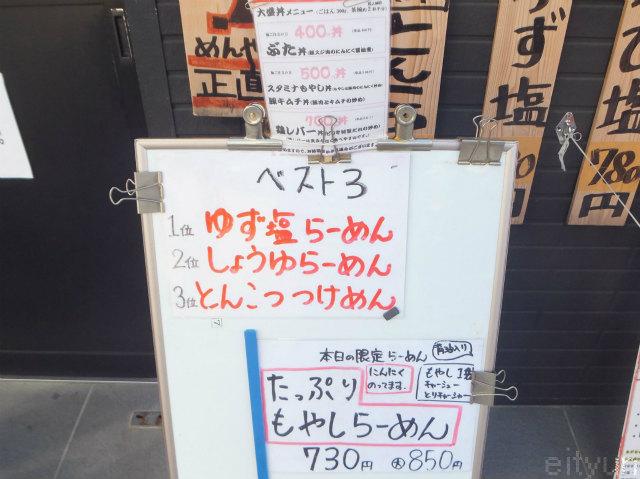 麺や正直@メニュー2~WM.jpg