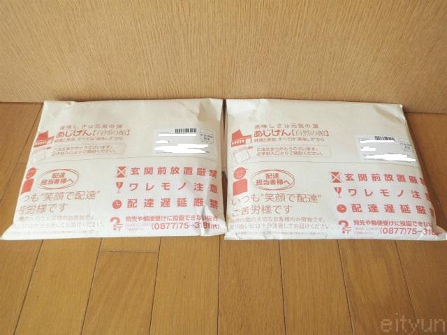 バカ麺201501@福袋~WM.jpg