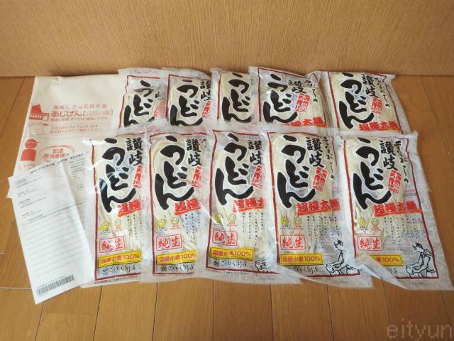 バカ麺201501@福袋1~WM.jpg