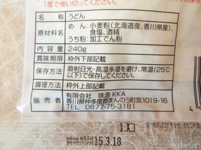 バカ麺201501@福袋2~WM.jpg