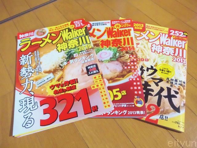 らーめん雑誌~WM.jpg