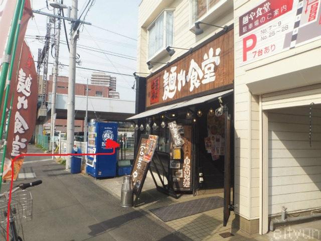 麺や食堂本厚@厚木201503~WM.jpg