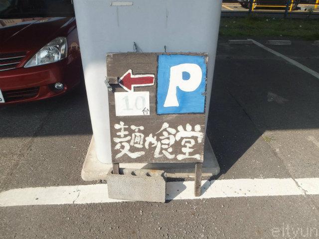 麺や食堂本厚@駐車場~WM.jpg