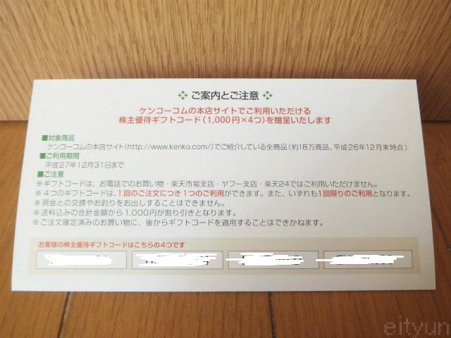 優待ケンコーコム@優待2~WM.jpg