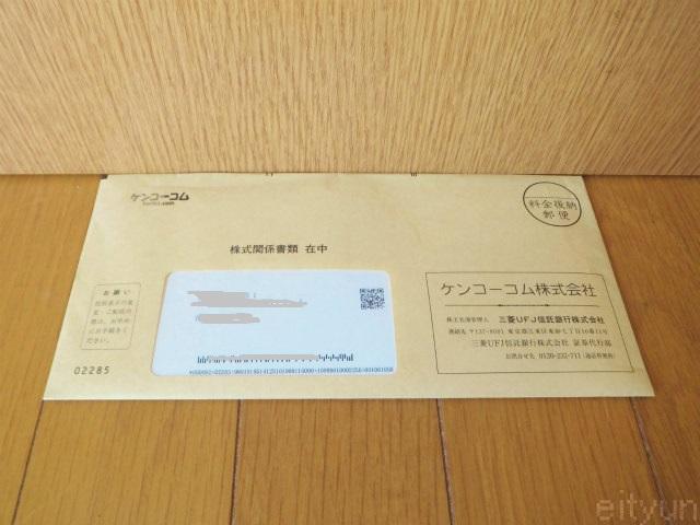 優待ケンコーコム@優待2014~WM.jpg