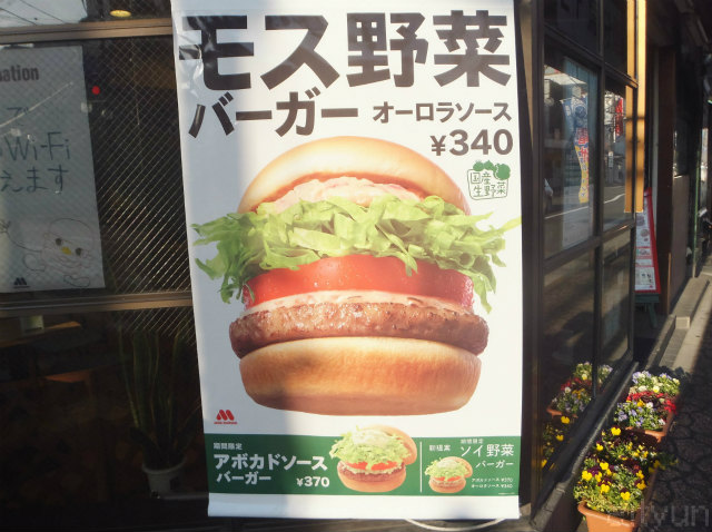 モスバーガー201503@大豆~WM.jpg