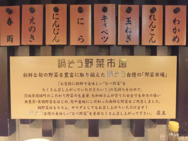 鍋ぞう厚木@サラダ3~WM.jpg