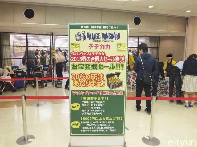 ヴィレッジ2015お宝@池袋2~WM.jpg