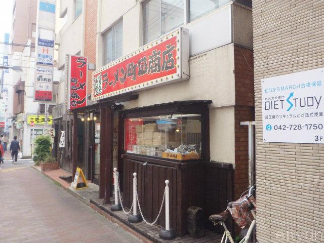 町田商店本店@町田201505~WM.jpg