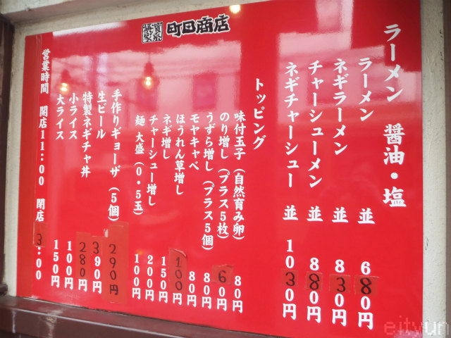 町田商店本店@メニュー1~WM.jpg