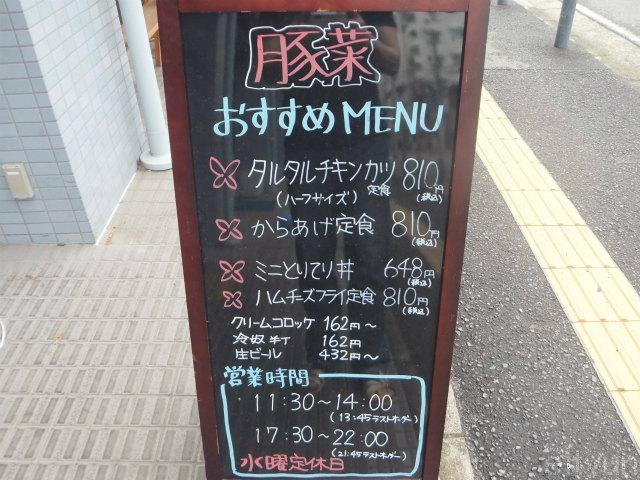 豚菜2015@メニュー~WM.jpg